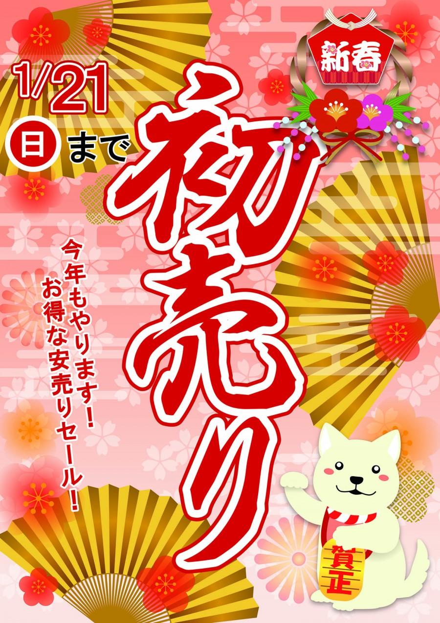 2018初売り縦型ポスター(小)