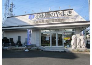 清水店-1