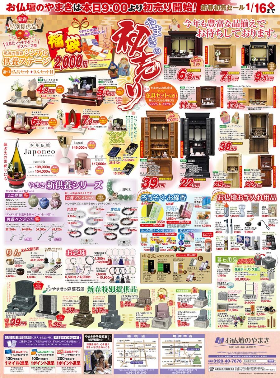170105-yamaki-15d-07