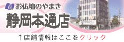 右)やまきバナー(静岡本通店)