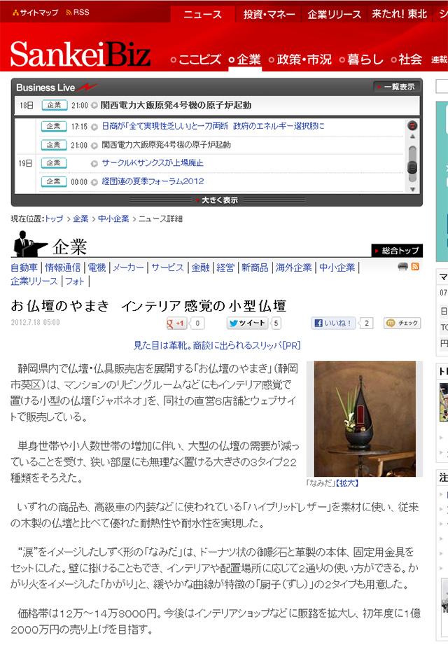 20120718_3