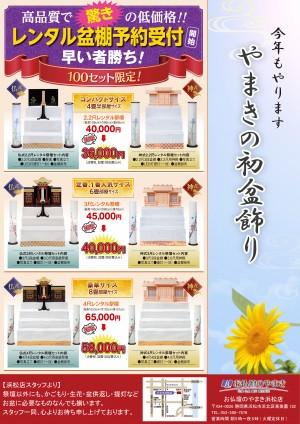 レンタル祭壇_イメージ図