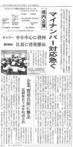 日本経済新聞(9月11日朝刊)