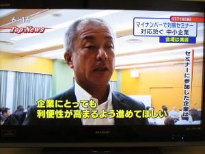イブニングeye 浅野社長インタビュー