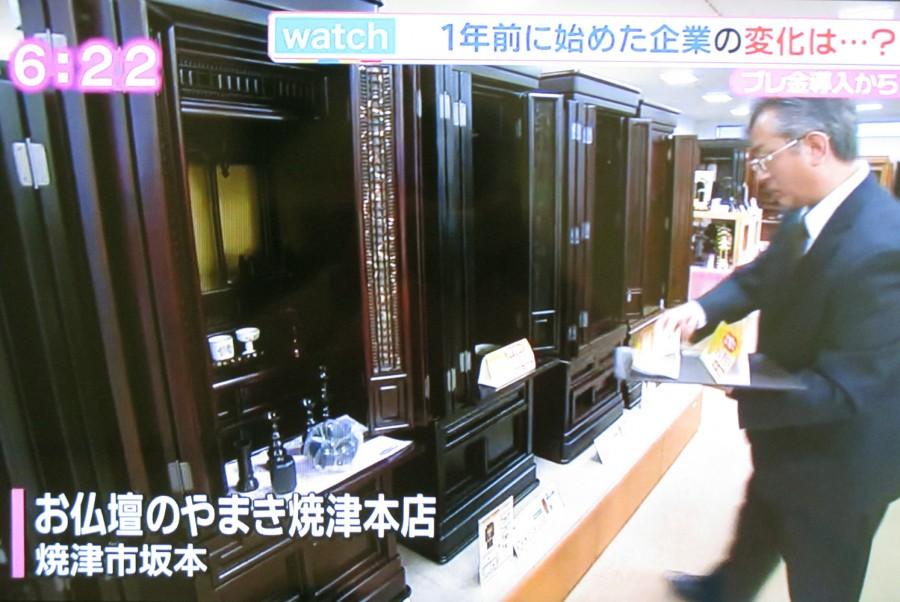 2018だいいちTV2(2)