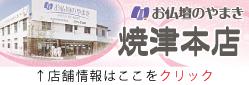 左)やまきバナー(焼津本店)