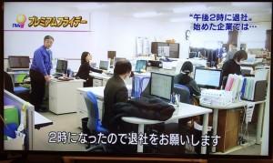 NHK_N92時で退社