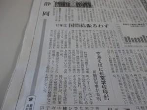 2019静岡空港