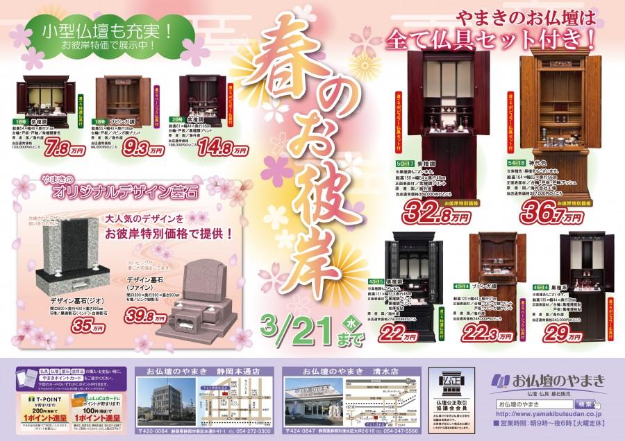 春彼岸セール(静岡・清水)