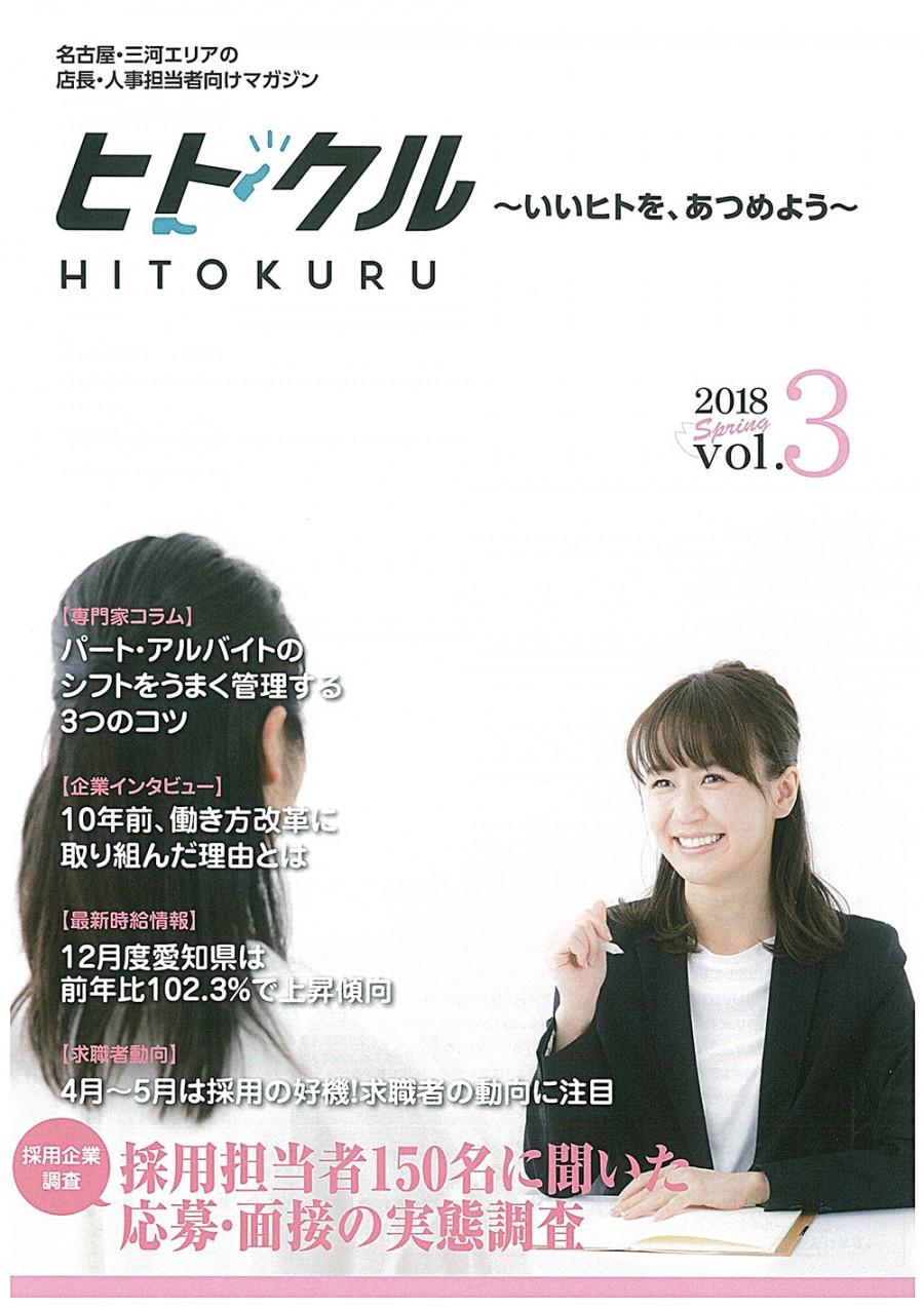2018.3.30_ヒトクル表紙