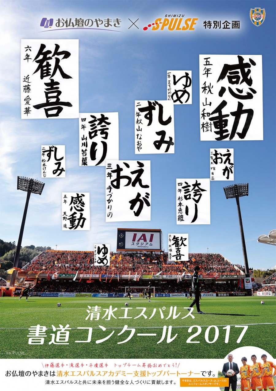 yamaki-B2-OL再