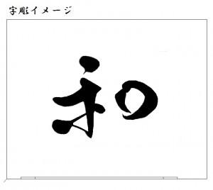 字彫イメージ2