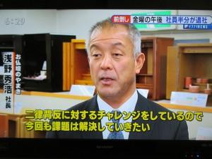 SBS社長