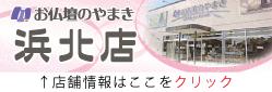 右)やまきバナー(浜北店)