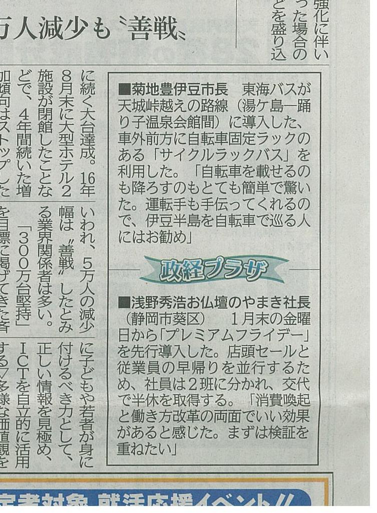 2-16社長コメント-(2)