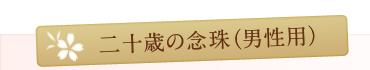 二十歳の念珠(男性用)