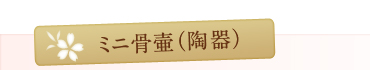 ミニ骨壺(陶器)