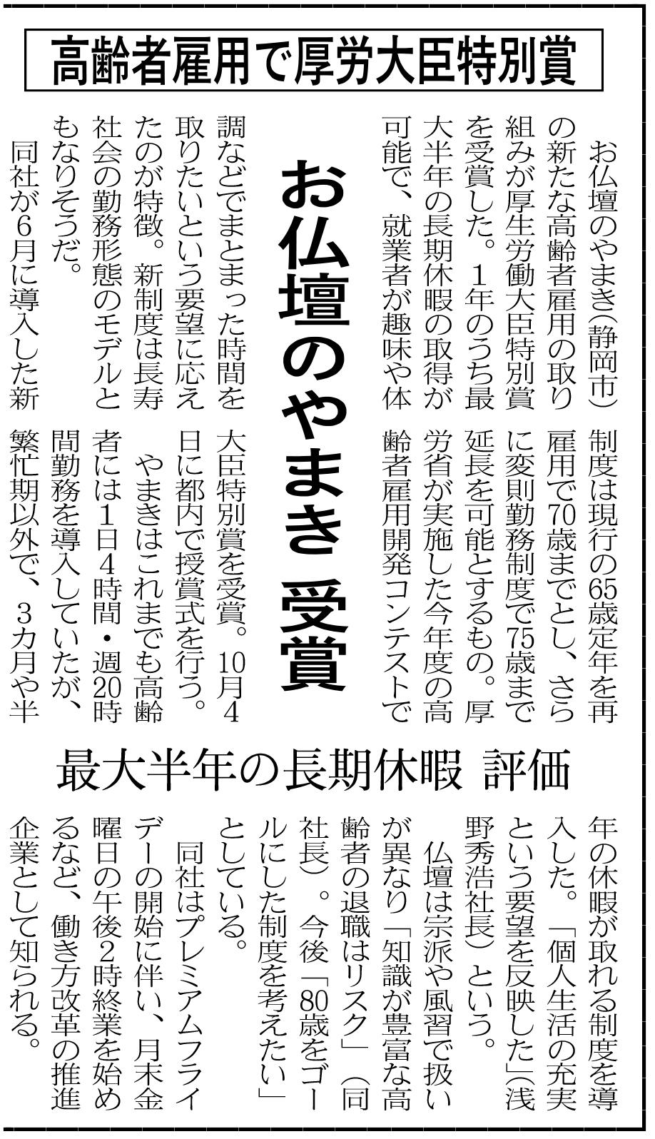 高齢者雇用で厚労大臣特別賞 (1)