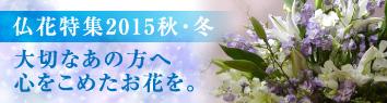 仏花特集2015秋・冬