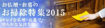 お仏壇・お墓のお掃除特集2015夏