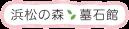 浜松の森 墓石館
