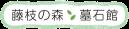 藤枝の森 墓石館