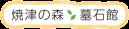 焼津の森 墓石館