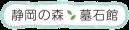 静岡の森 墓石館