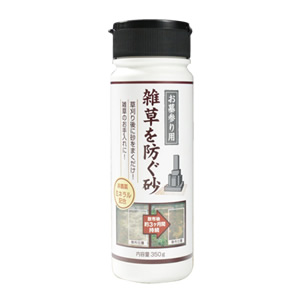 雑草をふせぐ砂(350g)