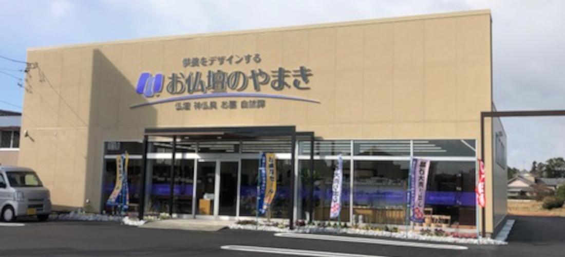 お仏壇のやまき浜松店