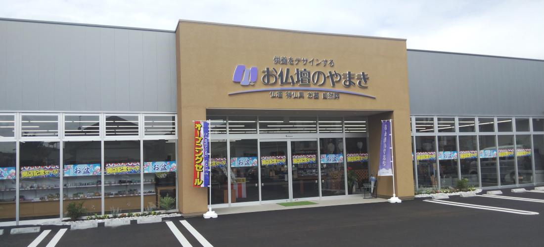 お仏壇のやまき静岡石田街道店