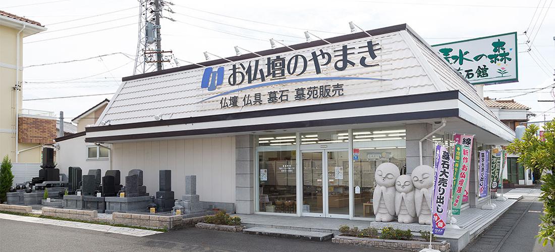 お仏壇のやまき清水店