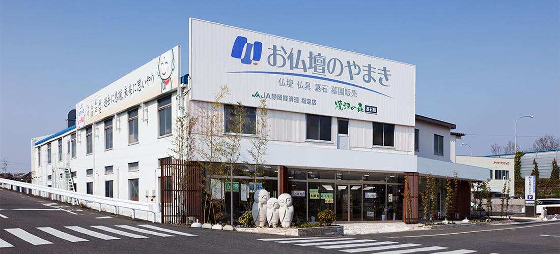 お仏壇のやまき焼津本店