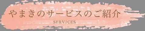やまきのサービスのご紹介