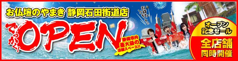 静岡石田街道店 オープン!