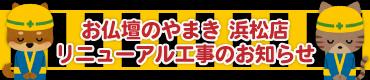 201125_hamamatsu_renewal_banner
