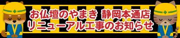 210524_hontori_renewal_banner