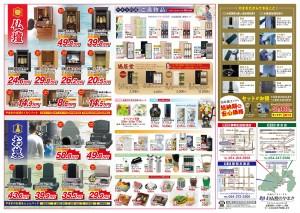 静岡3店舗 広告 裏面