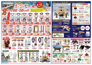 浜松店・裾野店 広告 表面