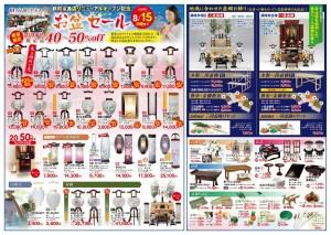静岡3店舗 広告 表面