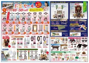 焼津本店・藤枝店 広告 表面