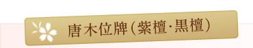 唐木位牌(紫檀・黒檀)