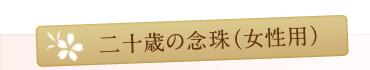 二十歳の念珠(女性用)