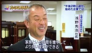NHK_N9浅野社長