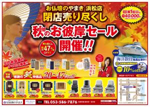 浜松エリア 広告 表面