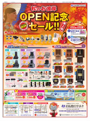 藤枝・焼津エリア 広告