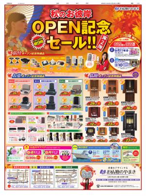 静岡市エリア 広告